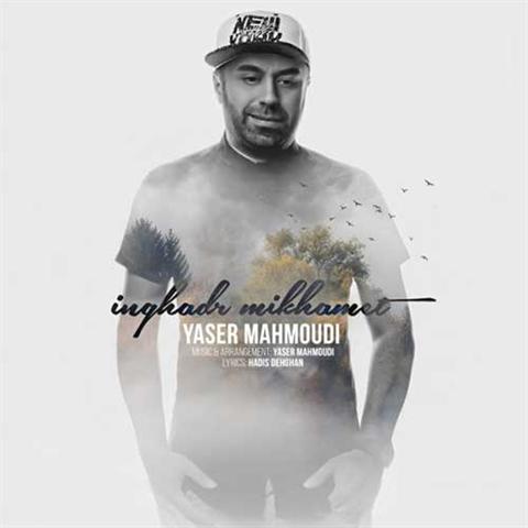 دانلود آهنگ اینقدر میخوامت از یاسر محمودی