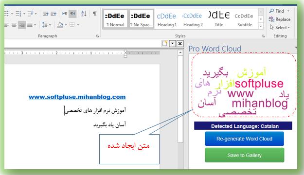 افرونه pro word cloud
