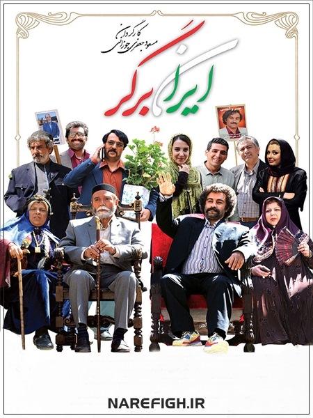 دانلود فیلم ایران برگر با لینک مستقیم کیفیت اچ دی