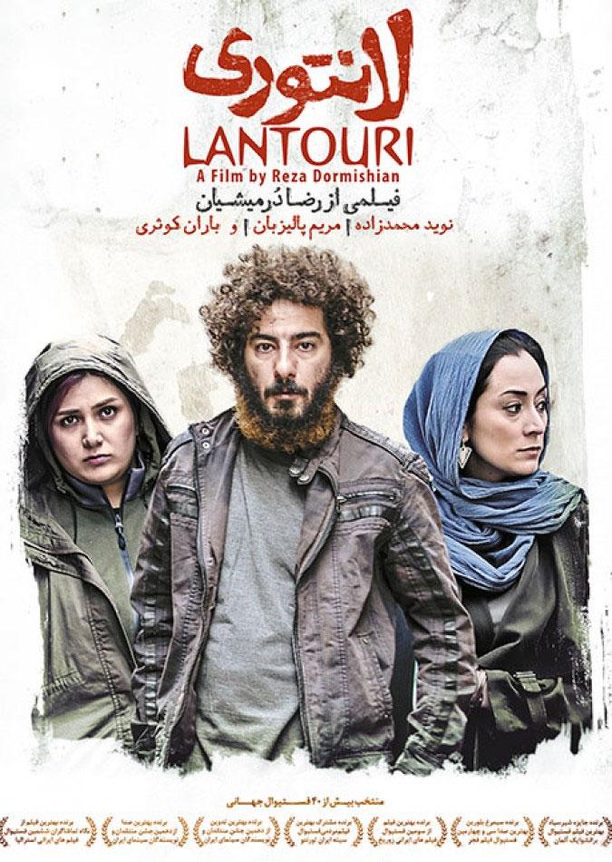 دانلود رایگان فیلم سینمایی لانتوری
