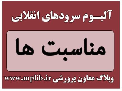 اسم عقيل به خارجی متن نمایشنامه درباره ی 22 بهمن