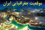 موقعیت جغرافیایی ایران