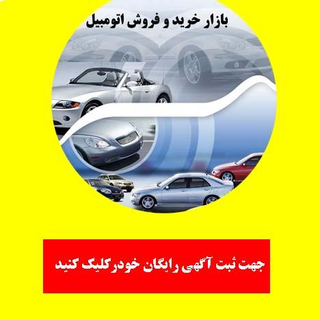 ثبت آگهی خودرو