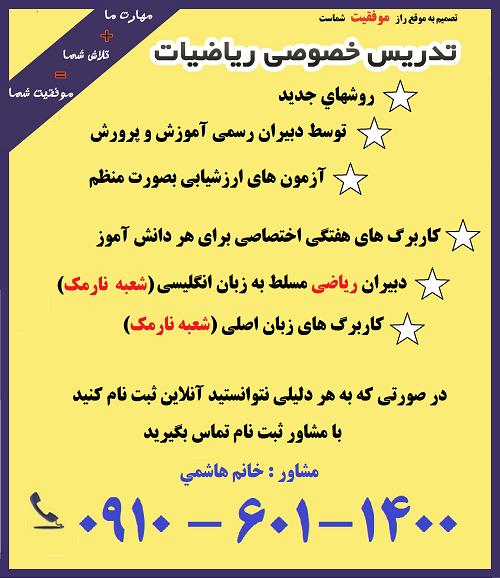 تدریس خصوصی ریاضی ششم در تهران توسط دبیران خانم و آقا تلفن تماس با مشاور 09129319881