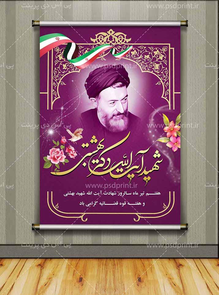 بنر شهادت دکتر بهشتی psd