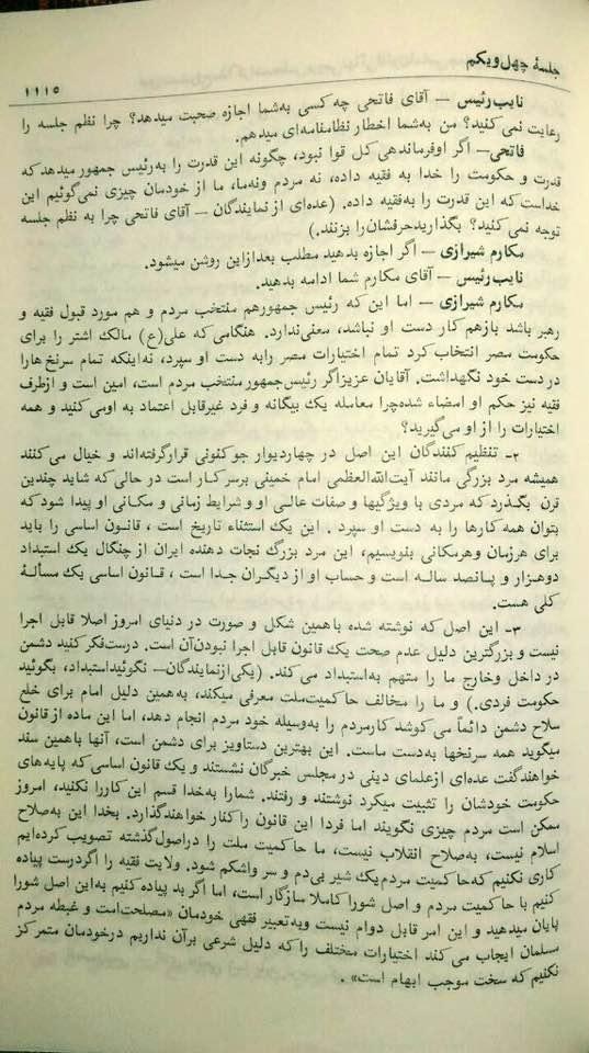 اظهارات آیت الله ناطق در مجلس خبرگان قانون اساسی در سال 1358
