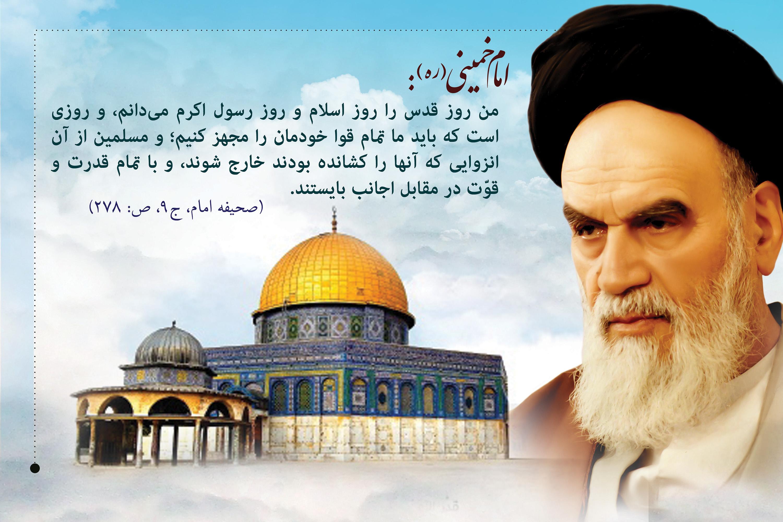 دعوت شمس الله شریعت نژاد از ملت بزرگ ايران و همه مسلمانان حق طلب براي شركت گسترده در راهپيمايي روز قدس
