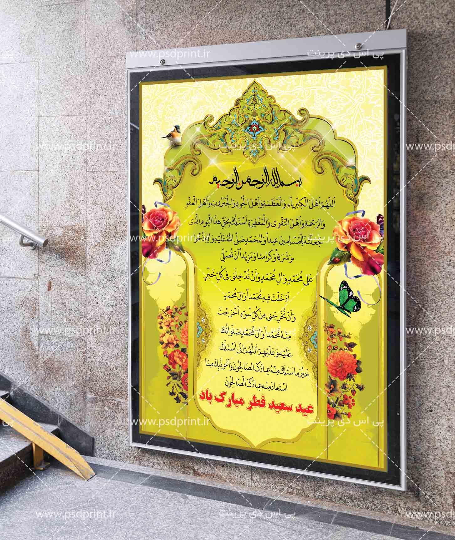 بنر قنوت نماز عید فطر