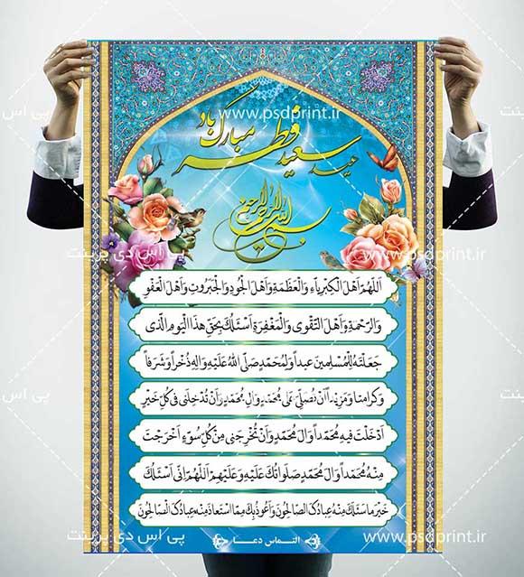 بنر قنوت نماز عید فطر psd