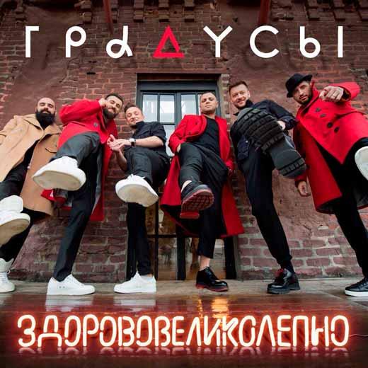 دانلود آهنگ روسی جدید Градусы Здорово به نام великолепно