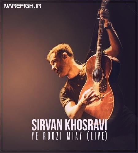 دانلود آهنگ یه روز میای سیروان خسروی (اجرای زنده)