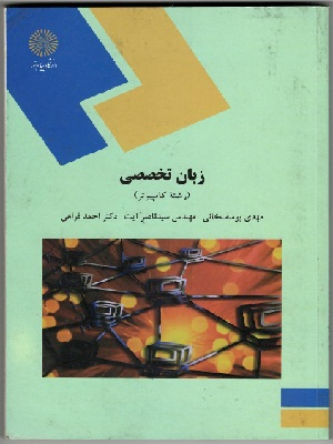 http://s9.picofile.com/file/8298715918/zaban_takhasosi.jpg