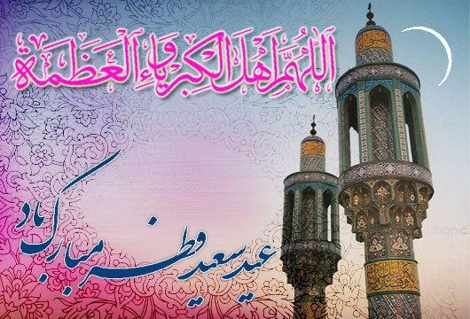 تبریک  عید سعید فطر خدمت شهروندان محترم شهرکرسف