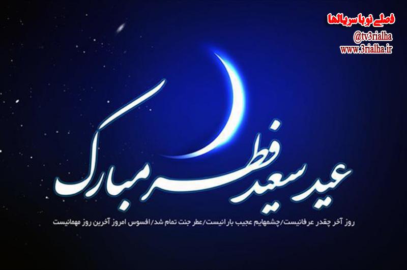 معرفی سریال و فیلم های عید سعید فطر 96 از سریالها