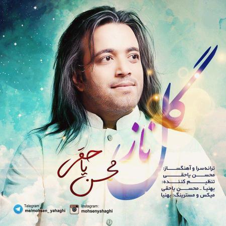 دانلود اهنگ جدید محسن یاحقی به نام گل ناز