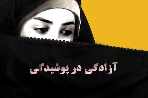 عفاف وحجاب ,پوشش اسلامی وحجاب سرآغاز غفت وپاکدامنی وحفظ بنیان خانواده