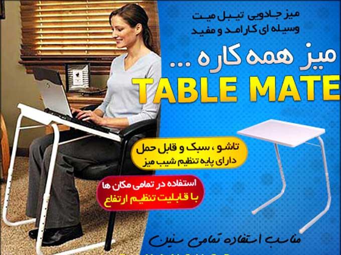 قیمت میز تیبل میت