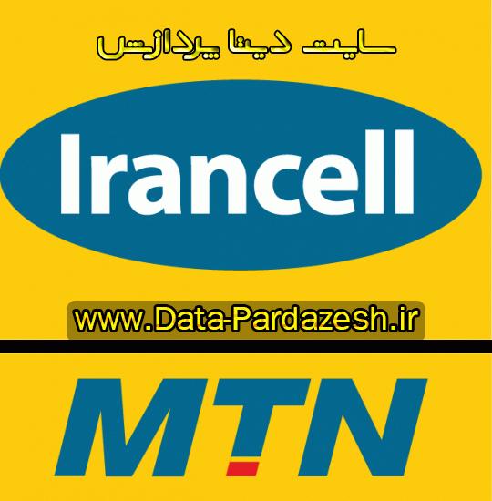شماره سیمکارتهای ایرانسلی که به اسممون ثبت هست