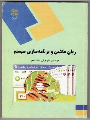 http://s9.picofile.com/file/8299056742/zaban_mashin_asambali_computer.jpg