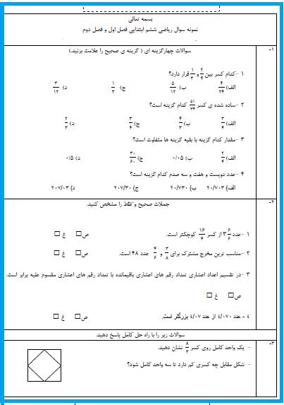 دانلود نمونه سوال کسرها و اعداد اعشاری ریاضی ششم دبستان