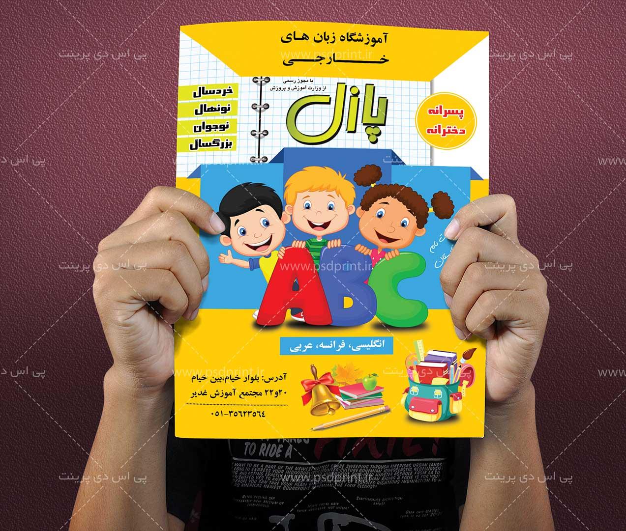 طرح تراکت لایه باز آموزشگاه زبان خارجی