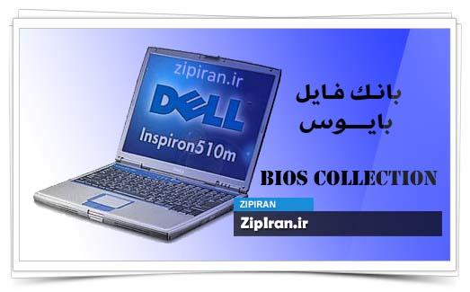 دانلود فایل بایوس لپ تاپ Dell Inspiron 510m