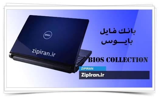 دانلود فایل بایوس لپ تاپ Dell Inspiron 1318