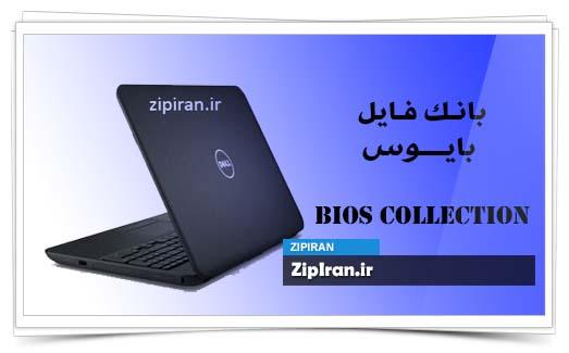 دانلود فایل بایوس لپ تاپ Dell Inspiron 3521