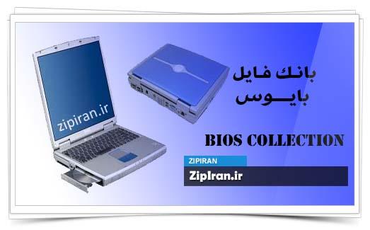 دانلود فایل بایوس لپ تاپ Dell Inspiron 5100