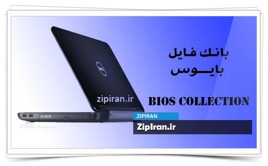 دانلود فایل بایوس لپ تاپ Dell Inspiron N5040