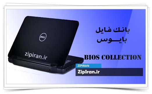 دانلود فایل بایوس لپ تاپ Dell Inspiron N5050