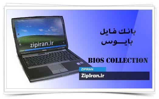 دانلود فایل بایوس لپ تاپ Dell Latitude D520