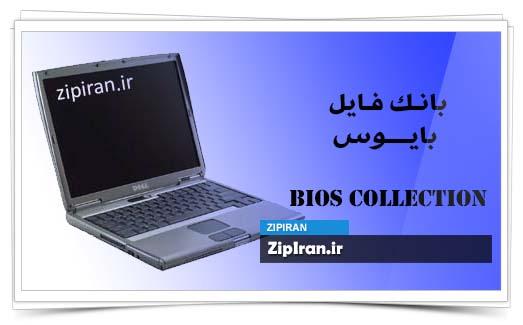 دانلود فایل بایوس لپ تاپ Dell Latitude D610