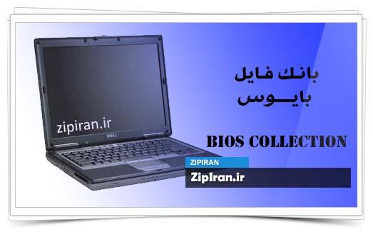 دانلود فایل بایوس لپ تاپ Dell Latitude D630