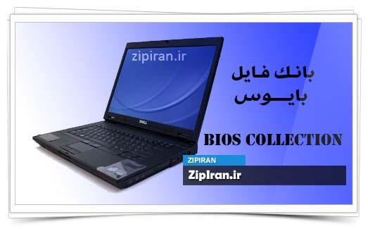 دانلود فایل بایوس لپ تاپ Dell Latitude E5500