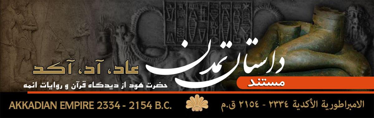 قوم عاد آکد قوم حضرت هود مستند داستان تمدن
