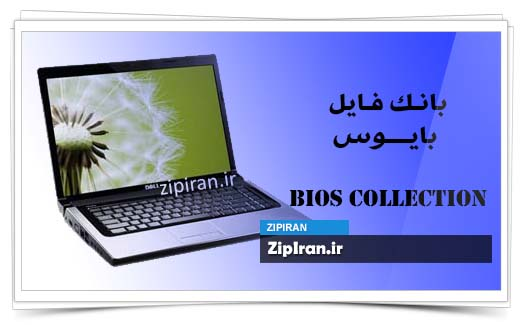 دانلود فایل بایوس لپ تاپ Dell Studio 1435