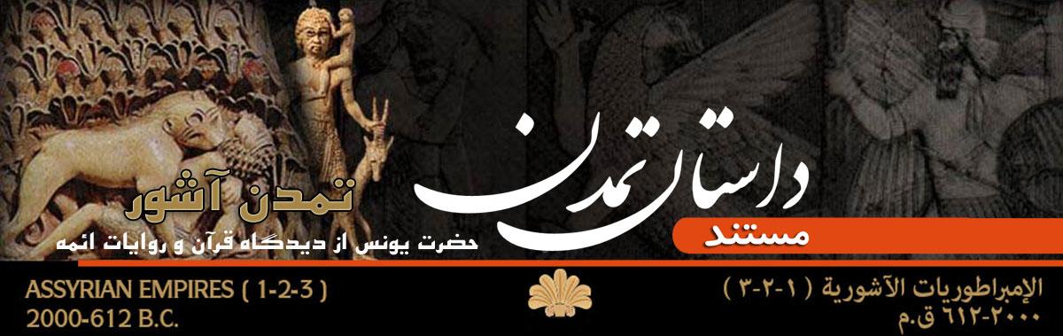 قوم حضرت یونس قوم آشور مستند داستان تمدن