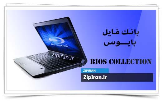 دانلود فایل بایوس لپ تاپ Dell Studio 1537