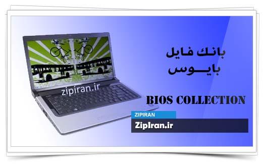 دانلود فایل بایوس لپ تاپ Dell Studio 1555