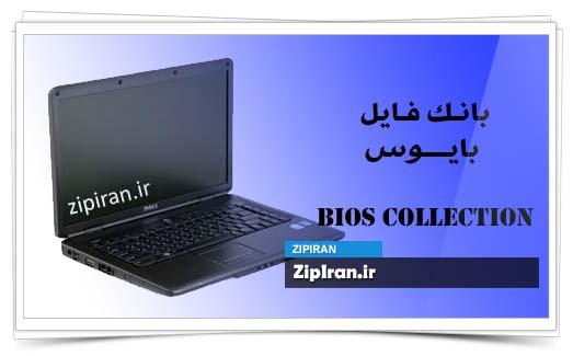 دانلود فایل بایوس لپ تاپ Dell Vostro 500