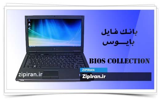 دانلود فایل بایوس لپ تاپ Dell Vostro 1310