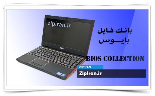دانلود فایل بایوس لپ تاپ Dell Vostro 3350