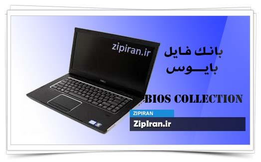 دانلود فایل بایوس لپ تاپ Dell Vostro 3550