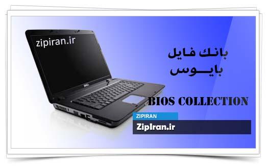 دانلود فایل بایوس لپ تاپ Dell Vostro A860
