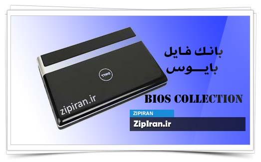 دانلود فایل بایوس لپ تاپ Dell Studio XPS 1640