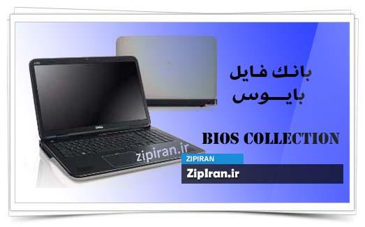 دانلود فایل بایوس لپ تاپ Dell XPS L501x