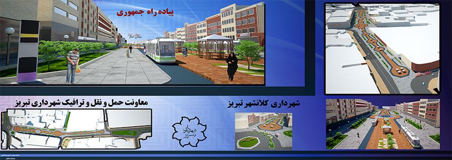 خیابان جمهوری تبریز