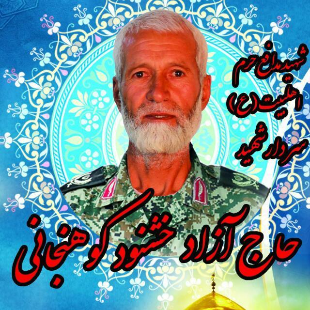 مجموعه عکس های شهید مدافع حرم حاج آزاد خشنود کوهنجانی