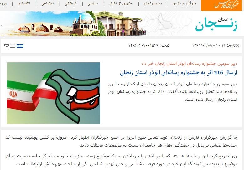 جشنواره ابوذر ، جشنواره رسانه ای ابوذر ، جشنواره رسانه ای ، بسیج رسانه ، جشنواره بسیج رسانه